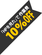 HPを見たで10%OFF