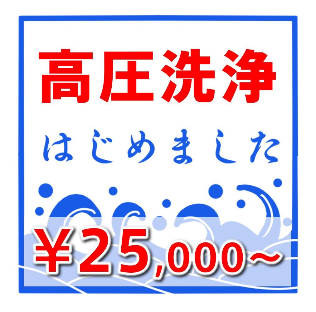 排水つまり 高圧洗浄